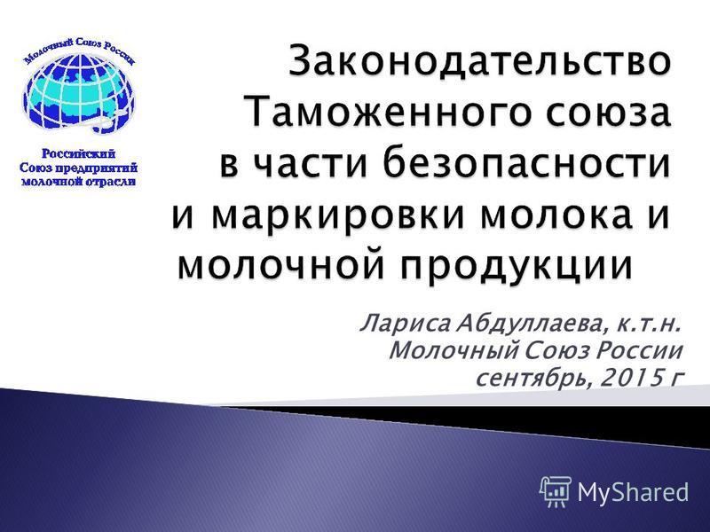 Лариса Абдуллаева, к.т.н. Молочный Союз России сентябрь, 2015 г