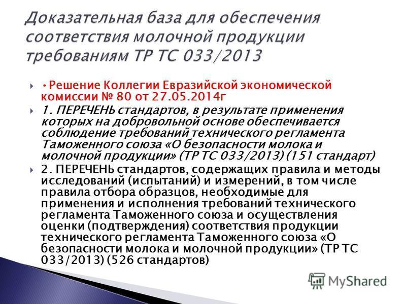 Решение Коллегии Евразийской экономической комиссии 80 от 27.05.2014 г 1. ПЕРЕЧЕНЬ стандартов, в результате применения которых на добровольной основе обеспечивается соблюдение требований технического регламента Таможенного союза «О безопасности молок
