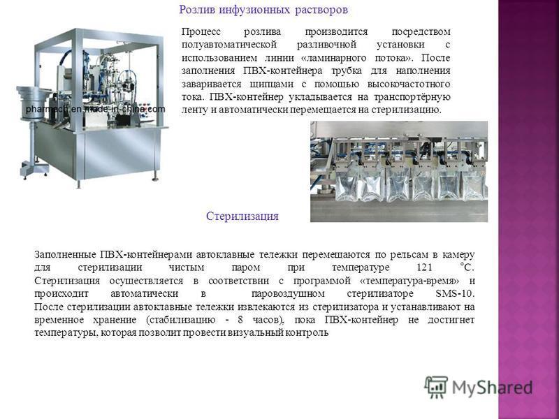 Розлив инфузионных растворов Процесс розлива производится посредством полуавтоматической разливочной установки с использованием линии «ламинарного потока». После заполнения ПВХ-контейнера трубка для наполнения заваривается щипцами с помощью высокочас