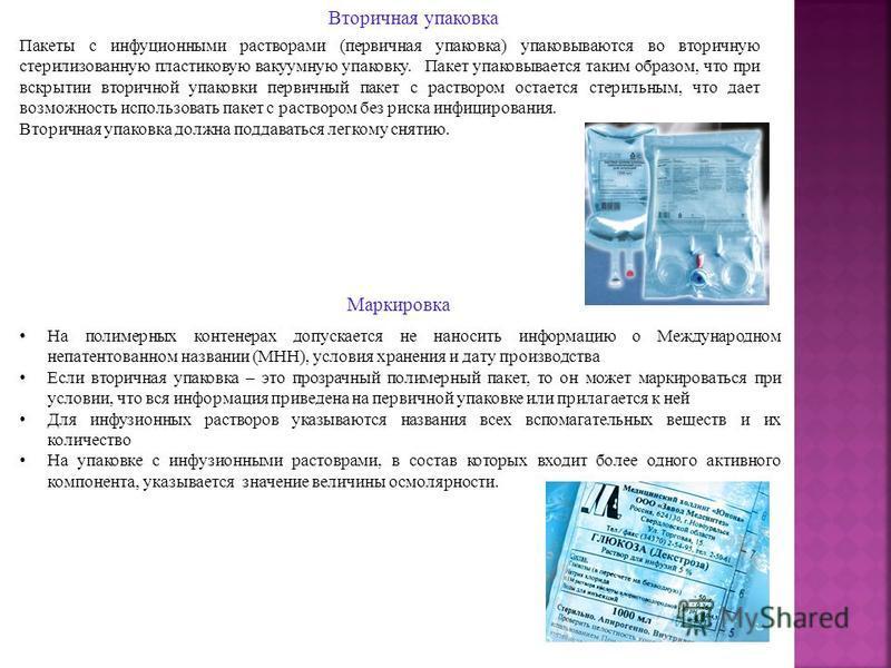 Вторичная упаковка Пакеты с инфуционными растворами (первичная упаковка) упаковываются во вторичную стерилизованную пластиковую вакуумную упаковку. Пакет упаковывается таким образом, что при вскрытии вторичной упаковки первичный пакет с раствором ост