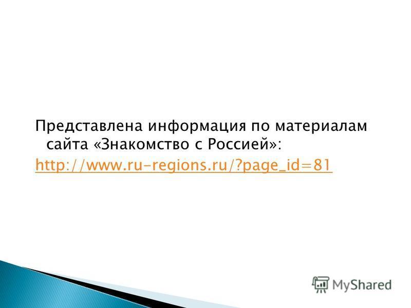 Представлена информация по материалам сайта «Знакомство с Россией»: http://www.ru-regions.ru/?page_id=81