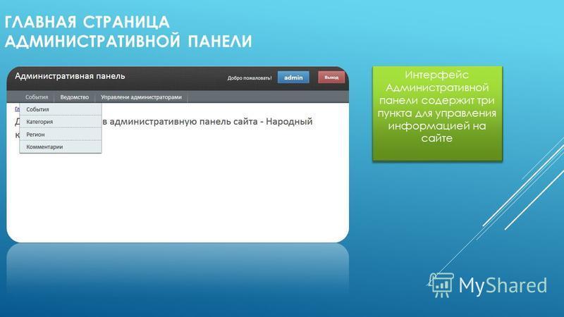 ГЛАВНАЯ СТРАНИЦА АДМИНИСТРАТИВНОЙ ПАНЕЛИ Интерфейс Административной панели содержит три пункта для управления информацией на сайте