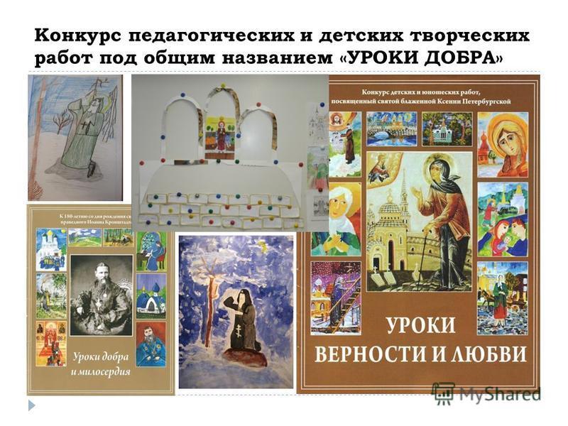 Конкурс педагогических и детских творческих работ под общим названием «УРОКИ ДОБРА»