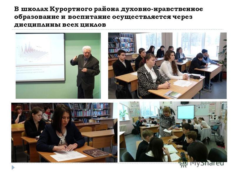 В школах Курортного района духовно-нравственное образование и воспитание осуществляется через дисциплины всех циклов