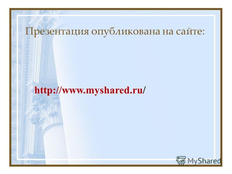 Презентация опубликована на сайте: http://www.myshared.ru/