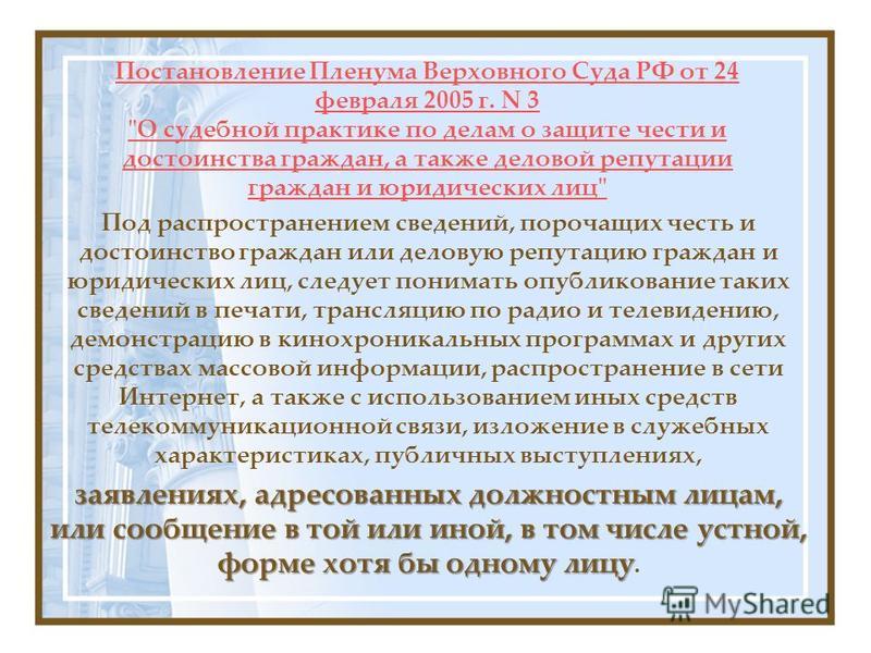 Постановление Пленума Верховного Суда РФ от 24 февраля 2005 г. N 3
