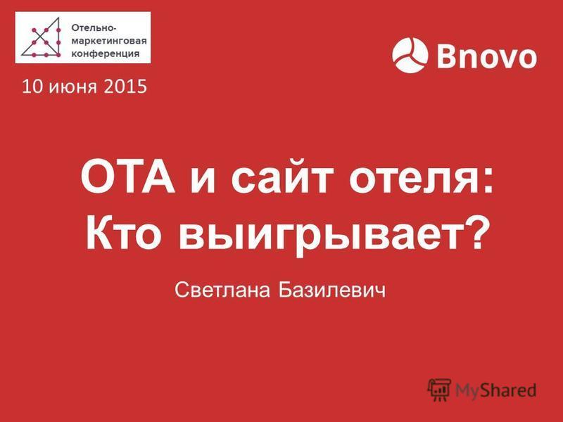 ОТА и сайт отеля: Кто выигрывает? Светлана Базилевич 10 июня 2015