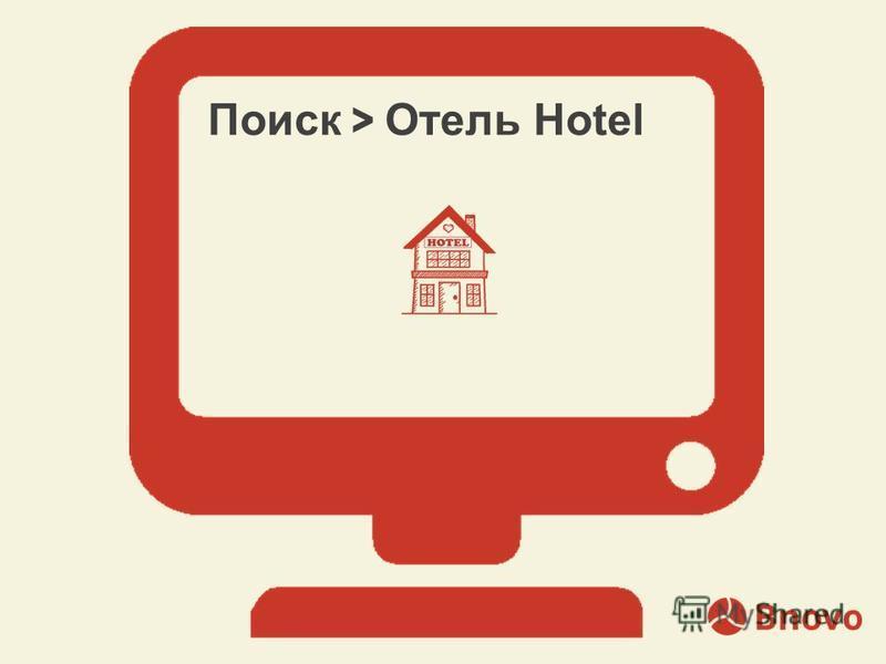 Поиск > Отель Hotel