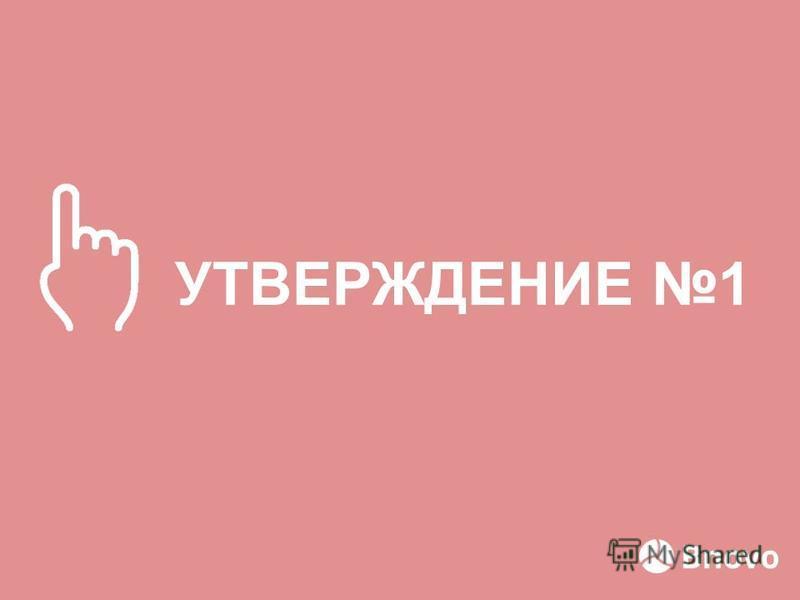 УТВЕРЖДЕНИЕ 1