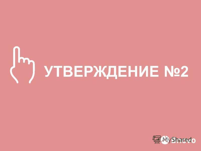 УТВЕРЖДЕНИЕ 2