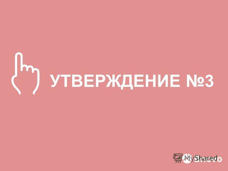 УТВЕРЖДЕНИЕ 3