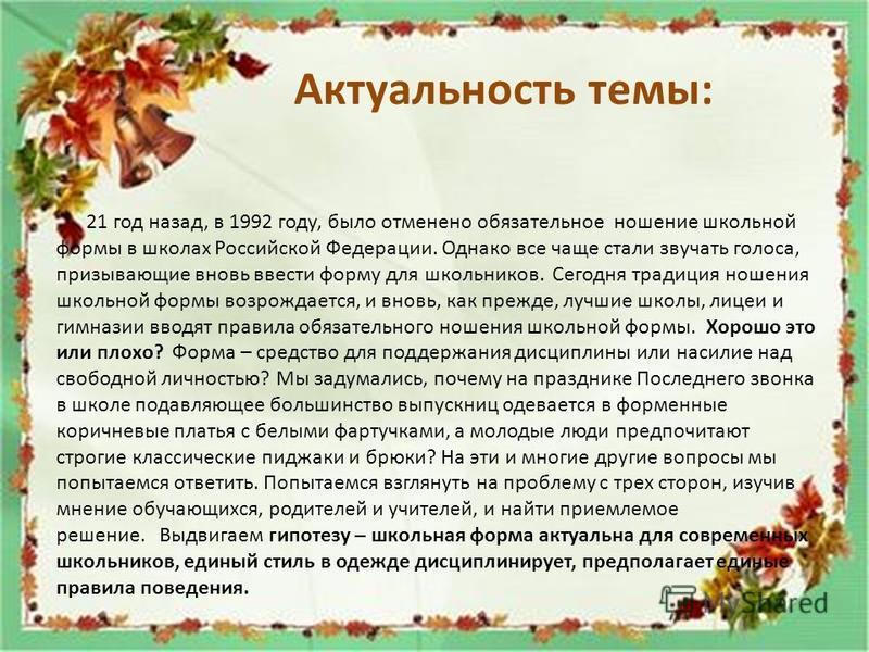 21 год назад, в 1992 году, было отменено обязательное ношение школьной формы в школах Российской Федерации. Однако все чаще стали звучать голоса, призывающие вновь ввести форму для школьников. Сегодня традиция ношения школьной формы возрождается, и в