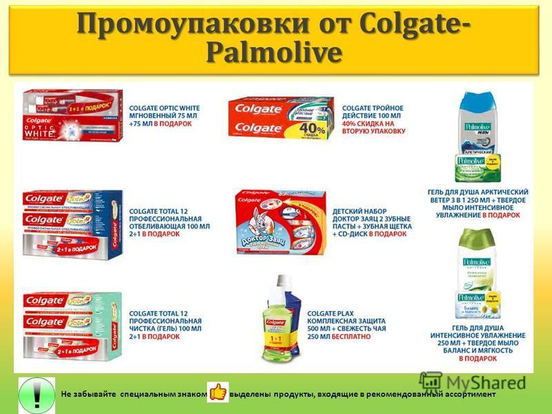 Промоупаковки от Colgate- Palmolive Не забывайте специальным знаком выделены продукты, входящие в рекомендованный ассортимент