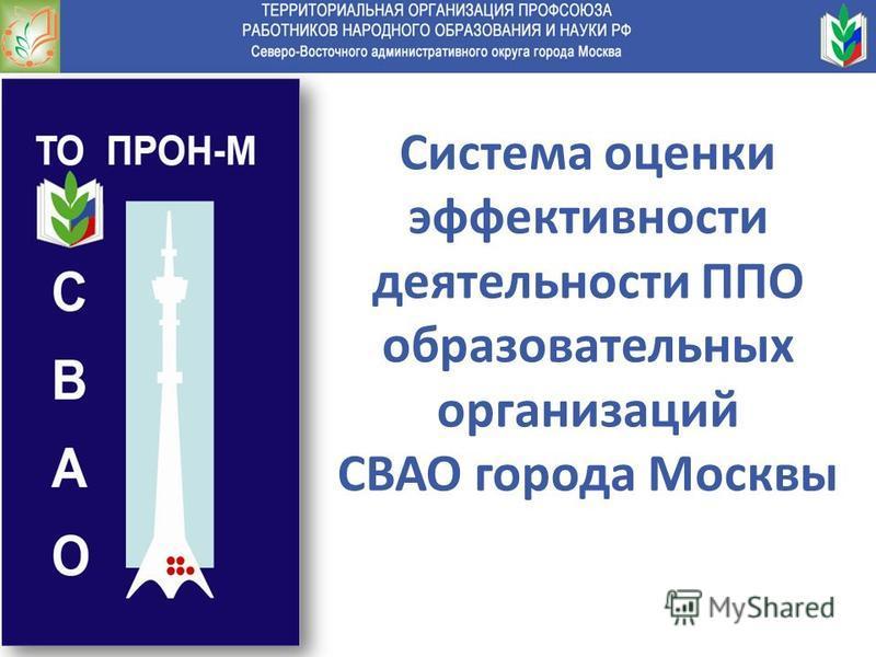 Система оценки эффективности деятельности ППО образовательных организаций СВАО города Москвы
