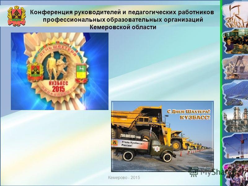 Кемерово - 2015 Конференция руководителей и педагогических работников профессиональных образовательных организаций Кемеровской области