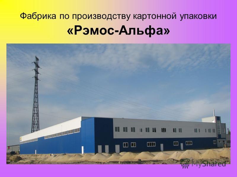 Фабрика по производству картонной упаковки «Рэмос-Альфа»