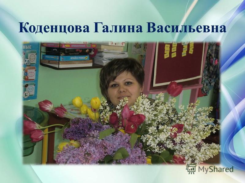 Коденцова Галина Васильевна