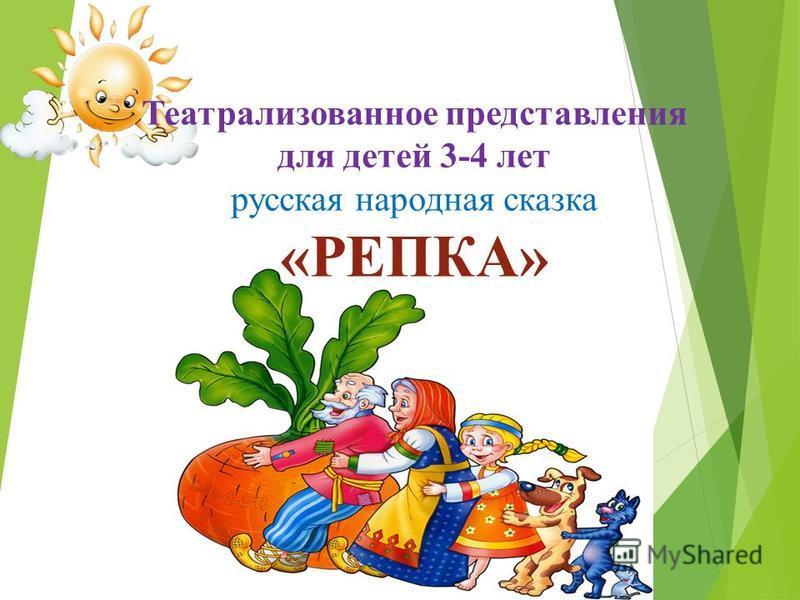 Театрализованное представления для детей 3-4 лет русская народная сказка «РЕПКА»