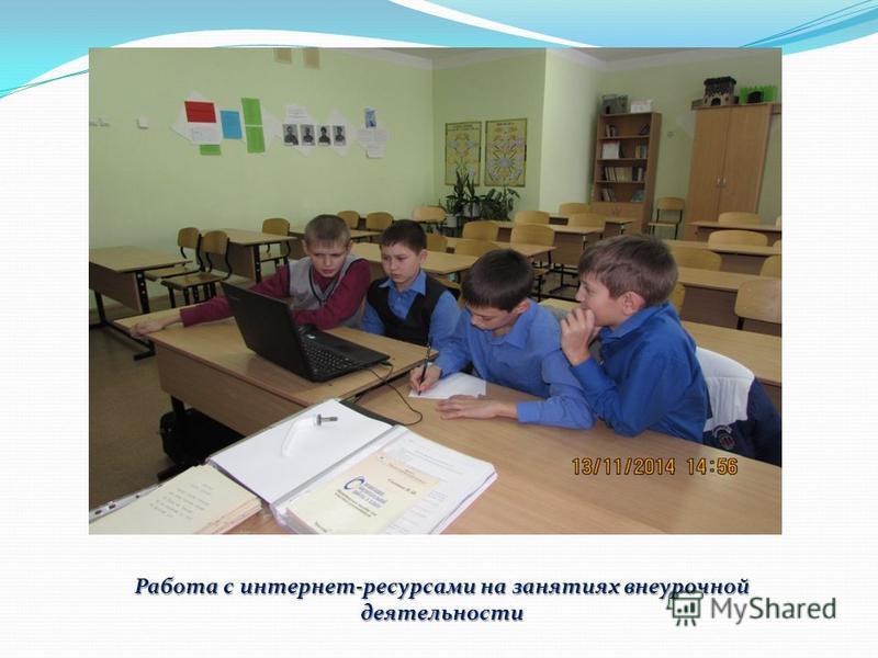 Работа с интернет-ресурсами на занятиях внеурочной деятельности