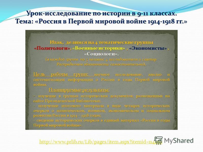 Урок-исследование по истории в 9-11 классах. Тема: «Россия в Первой мировой войне 1914-1918 гг.» http://www.prlib.ru/Lib/pages/item.aspx?itemid=114259