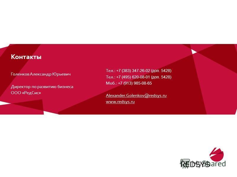 Контакты Голенков Александр Юрьевич Директор по развитию бизнеса ООО «Ред Сис» Тел.: +7 (383) 347-26-02 (доп. 5428) Тел.: +7 (495) 620-08-01 (доп. 5428) Моб.: +7 (913) 985-08-65 Alexander.Golenkov@redsys.ru www.redsys.ru
