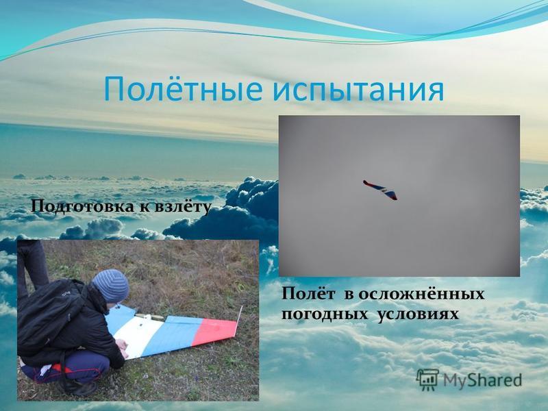 Полётные испытания Подготовка к взлёту Полёт в осложнённых погодных условиях