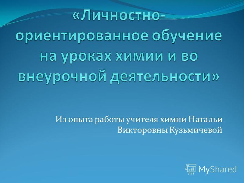 Из опыта работы учителя химии Натальи Викторовны Кузьмичевой