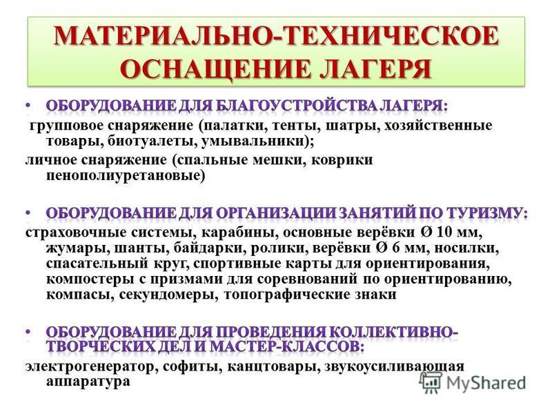 МАТЕРИАЛЬНО-ТЕХНИЧЕСКОЕ ОСНАЩЕНИЕ ЛАГЕРЯ