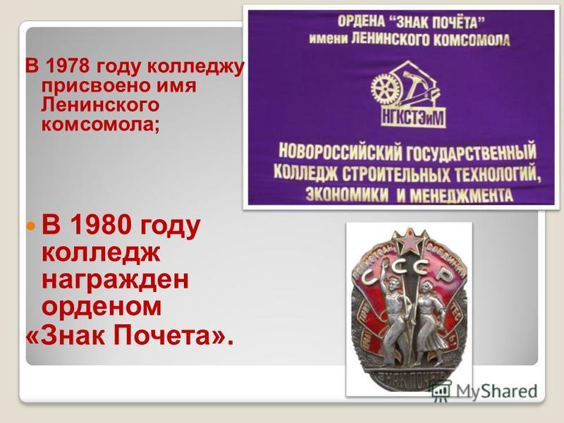 В 1978 году колледжу присвоено имя Ленинского комсомола; В 1980 году колледж награжден орденом «Знак Почета».