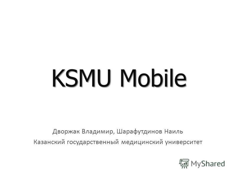KSMU Mobile Дворжак Владимир, Шарафутдинов Наиль Казанский государственный медицинский университет