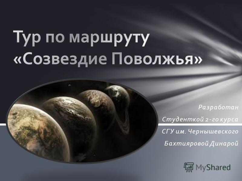 Разработан Студенткой 2-го курса СГУ им. Чернышевского Бахтияровой Динарой