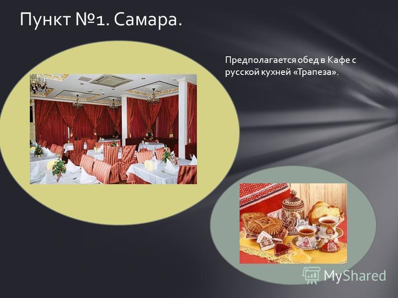 Пункт 1. Самара. Предполагается обед в Кафе с русской кухней «Трапеза».