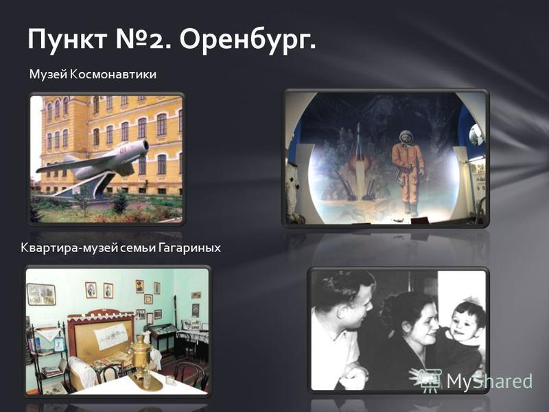 Пункт 2. Оренбург. Музей Космонавтики Квартира-музей семьи Гагариных