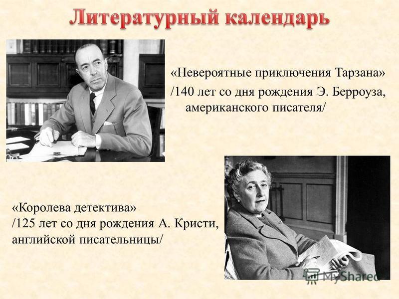 «Невероятные приключения Тарзана» /140 лет со дня рождения Э. Берроуза, американского писателя/ «Королева детектива» /125 лет со дня рождения А. Кристи, английской писательницы/