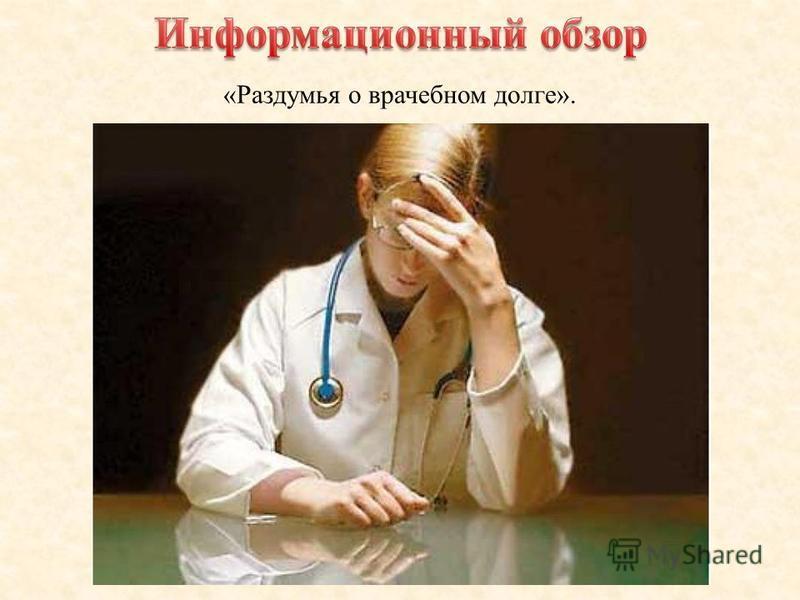 «Раздумья о врачебном долге».