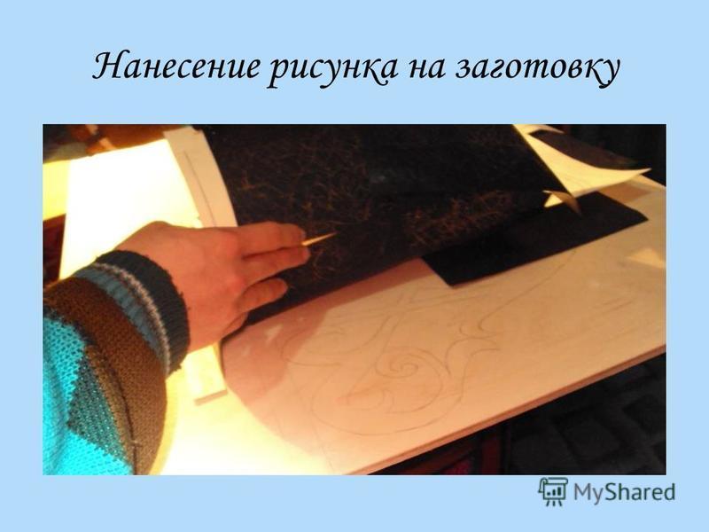 Нанесение рисунка на заготовку