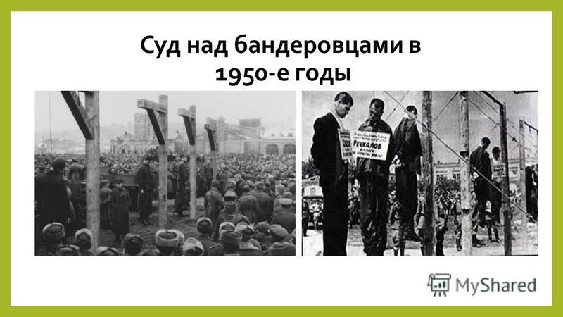 Суд над бандеровцами в 1950-е годы