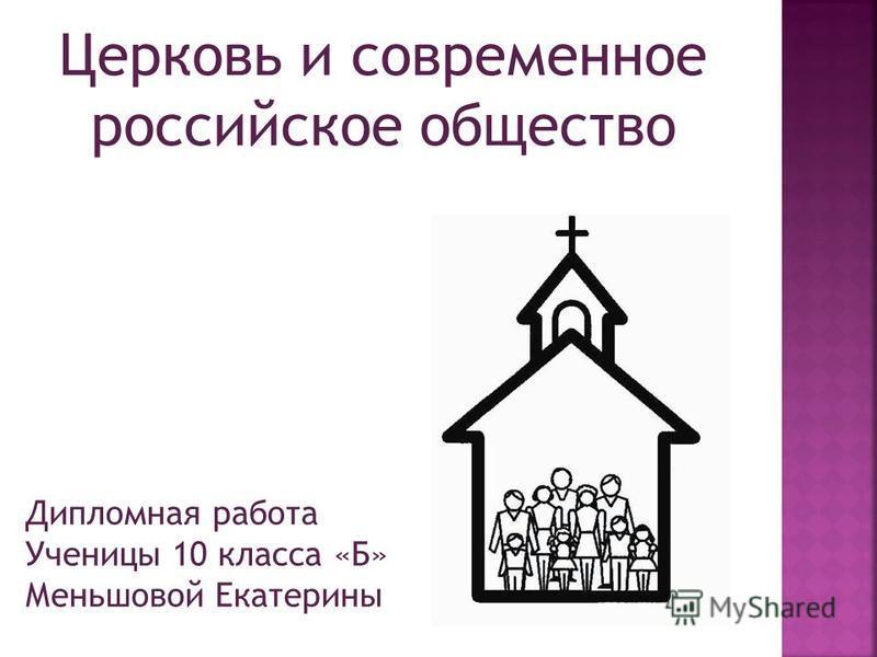 Церковь и современное российское общество Дипломная работа Ученицы 10 класса «Б» Меньшовой Екатерины