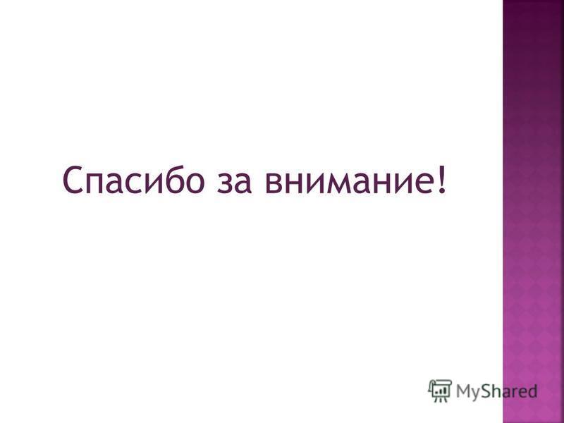 Презентация на тему Церковь и современное российское общество  5 Спасибо за внимание