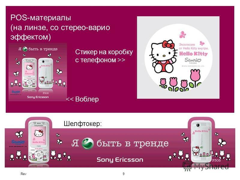 Rev9 POS-материалы (на линзе, со стерео-варио эффектом) Стикер на коробку с телефоном >> Шелфтокер: << Воблер