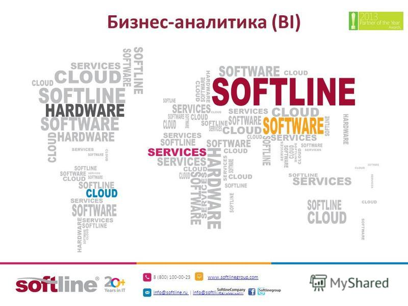 8 (800) 100-00-23www.softlinegroup.com info@softline.ru info@softline.ru | info@softlinegroup.cominfo@softlinegroup.com Бизнес-аналитика (BI)