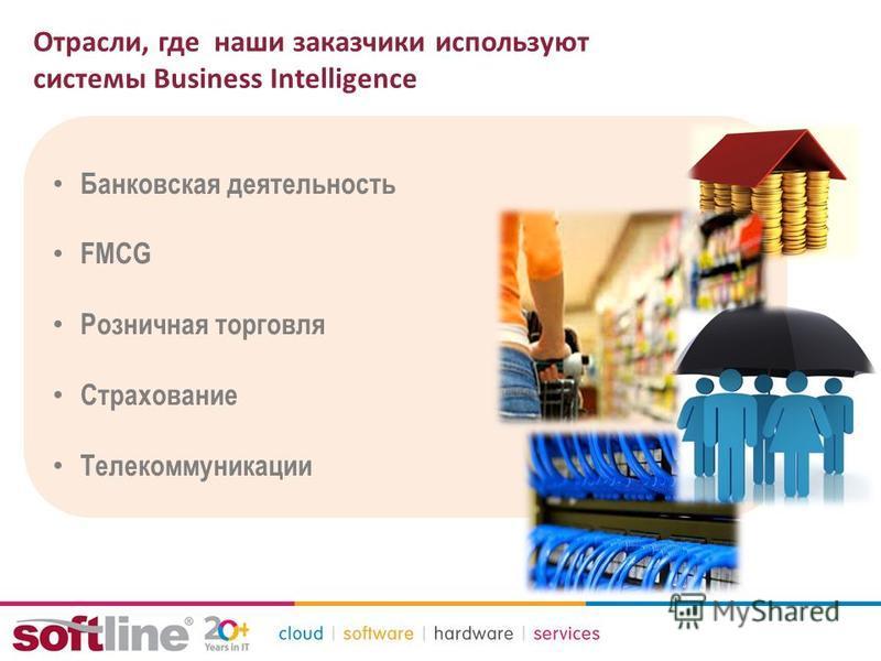 Отрасли, где наши заказчики используют системы Business Intelligence Банковская деятельность FMCG Розничная торговля Страхование Телекоммуникации