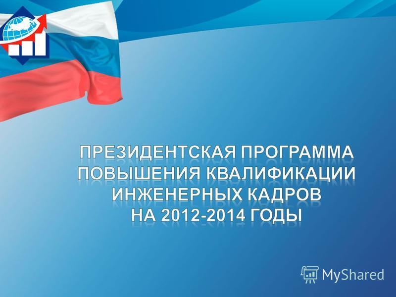 Результаты реализации Президентской программы повышения квалификации инженерных кадров в 2012 году 25 декабря 2012 г.