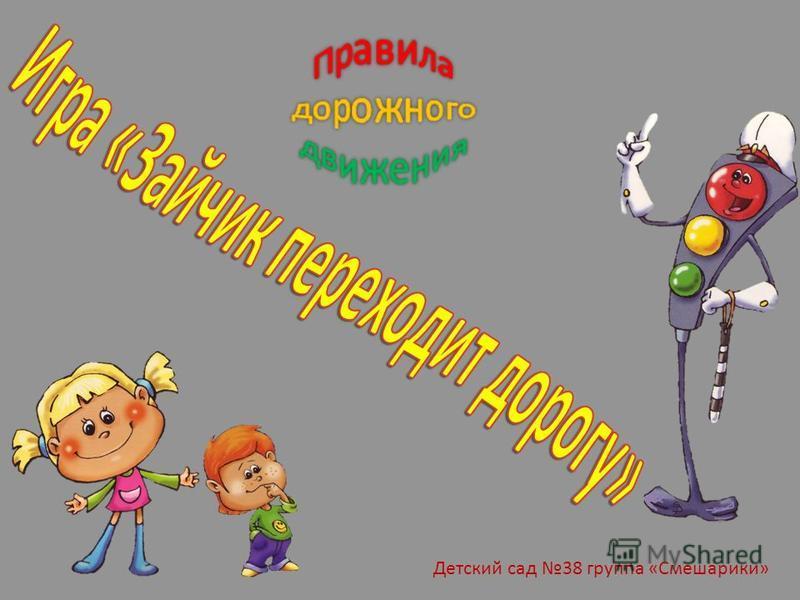 Детский сад 38 группа «Смешарики»