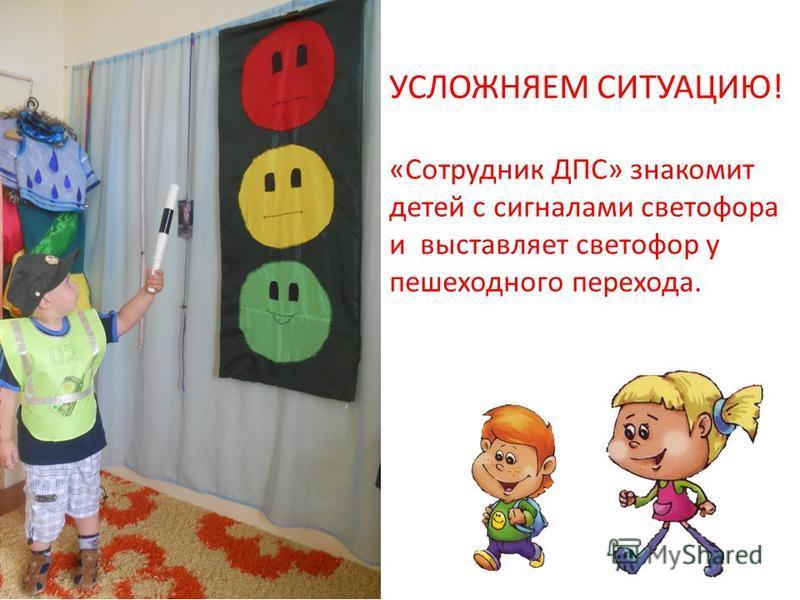 УСЛОЖНЯЕМ СИТУАЦИЮ! «Сотрудник ДПС» знакомит детей с сигналами светофора и выставляет светофор у пешеходного перехода.