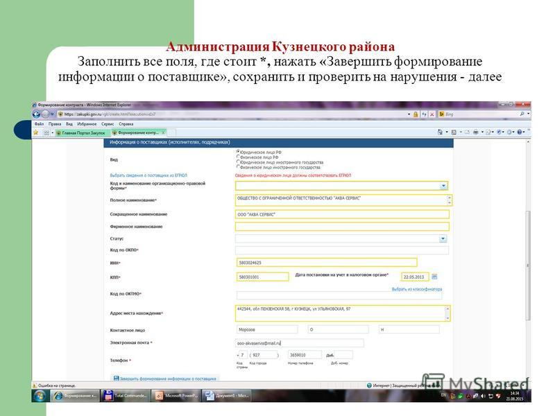 Администрация Кузнецкого района Заполнить все поля, где стоит *, нажать «Завершить формирование информации о поставщике», сохранить и проверить на нарушения - далее