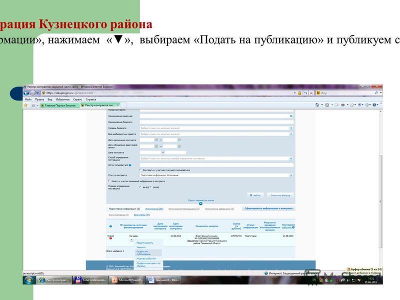 Администрация Кузнецкого района Контракт попадает в «Реестр контрактов, статус «Подготовка информации», нажимаем «», выбираем «Подать на публикацию» и публикуем сведения