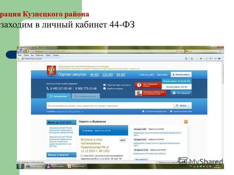 Администрация Кузнецкого района На портале закупок заходим в личный кабинет 44-ФЗ