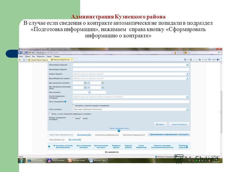 Администрация Кузнецкого района В случае если сведения о контракте автоматически не попадали в подраздел «Подготовка информации», нажимаем справа кнопку «Сформировать информацию о контракте»