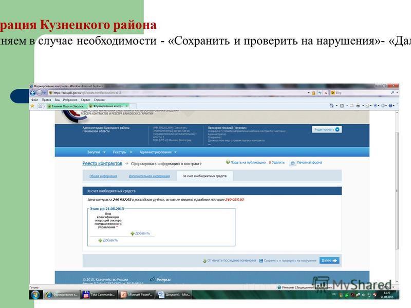 Администрация Кузнецкого района Переходим на закладку «За счет внебюджетных средств», заполняем в случае необходимости - «Сохранить и проверить на нарушения»- «Далее»